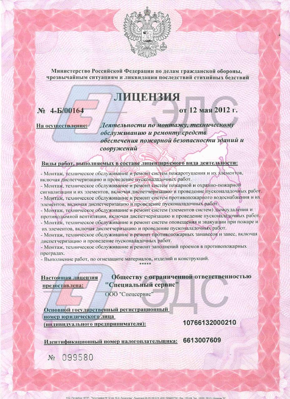 Лицензия на проектирование электроснабжения