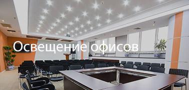 osv-ofisov2